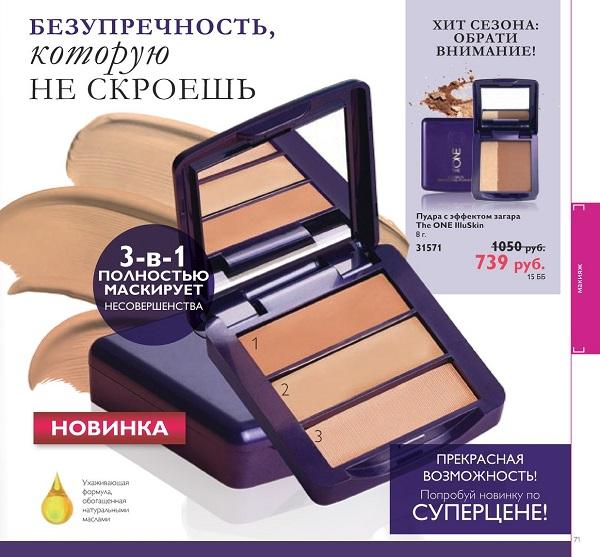 Орифлейм-каталог-12-2016-70