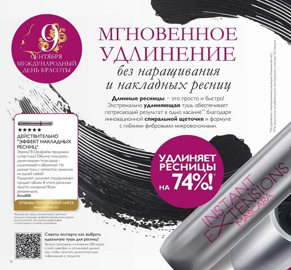 Орифлейм-каталог-12-2016-75