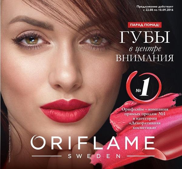 Орифлейм-каталог-12-2016