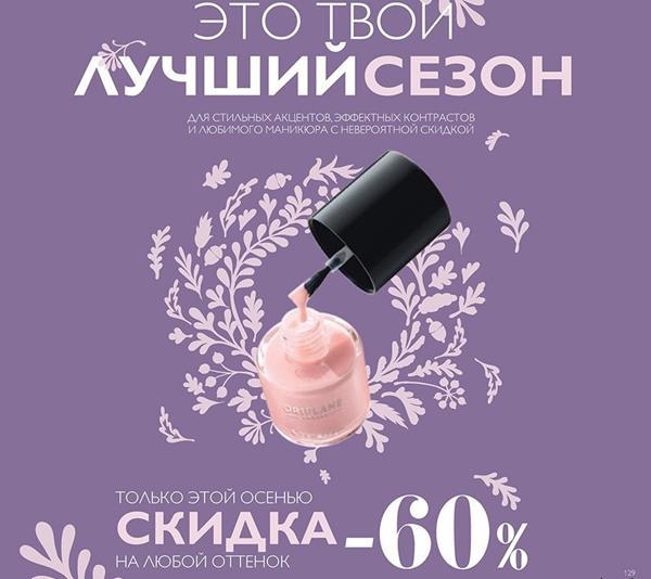 Каталог-орифлейм-14-2016-129
