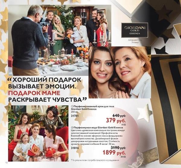 каталог-орифлейм-16-2016-12