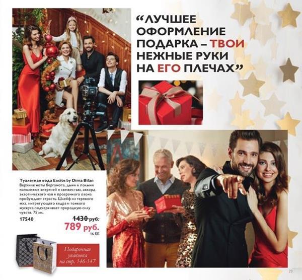 каталог-орифлейм-16-2016-25