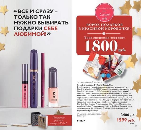 каталог-орифлейм-16-2016-35