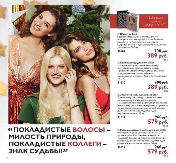 каталог-орифлейм-16-2016-42