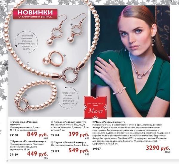 каталог-орифлейм-16-2016-62