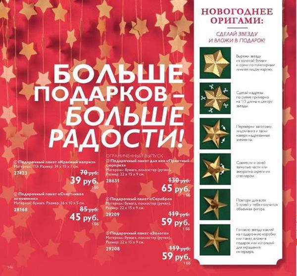 каталог-орифлейм-16-2016-149