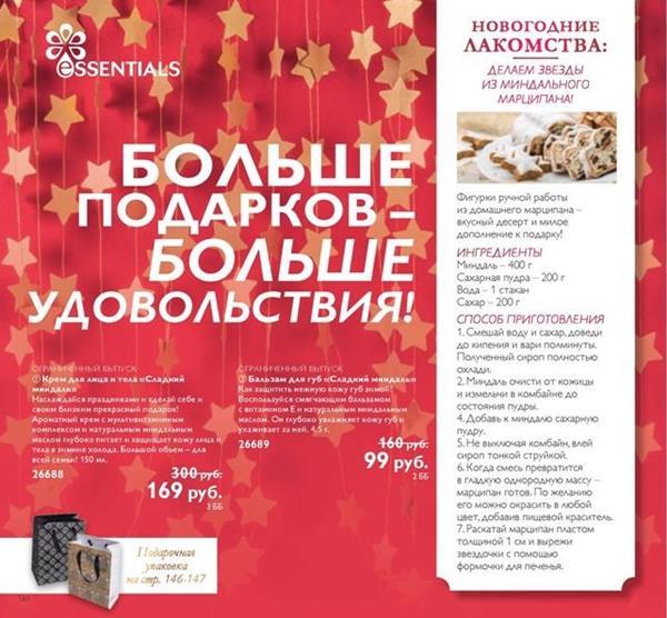 каталог-орифлейм-16-2016-163