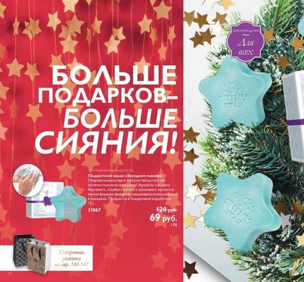 каталог-орифлейм-16-2016-168