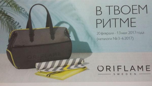 С 20 февраля по 13 мая в компании Орифлейм начнет действовать новая акция «В твоем ритме»