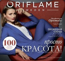 Орифлейм каталог 4 2017