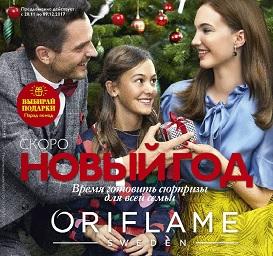 Орифлейм каталог 16 2017